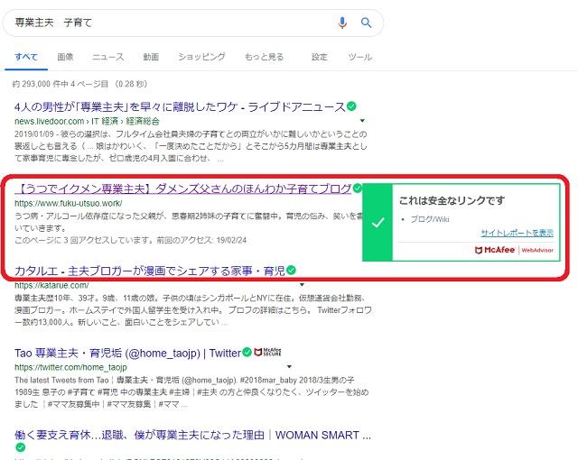 検索 結果 SEO 安全なリンク