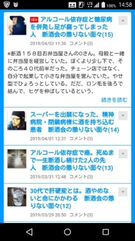 スマホ ブログ画面