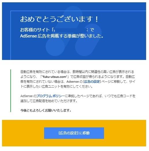 アドセンス審査合格メール