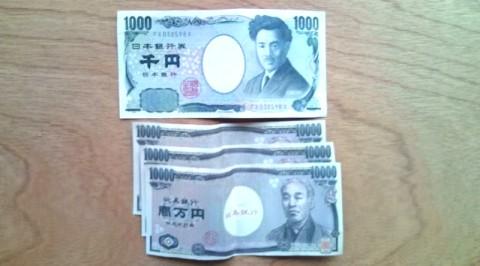 偽1万円の小遣い