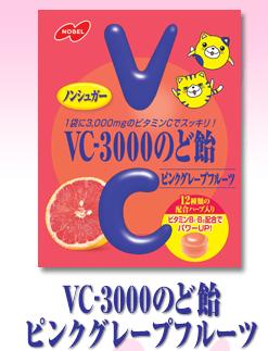 V.C3000のど飴