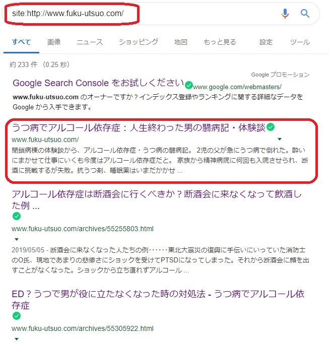 グーグルインデックス site: