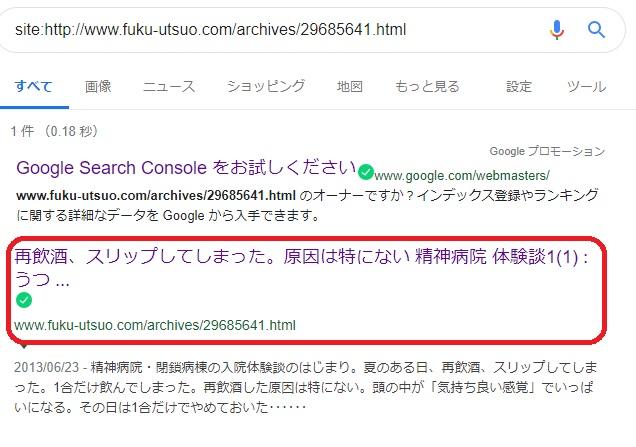 グーグルインデックス 個別ページ