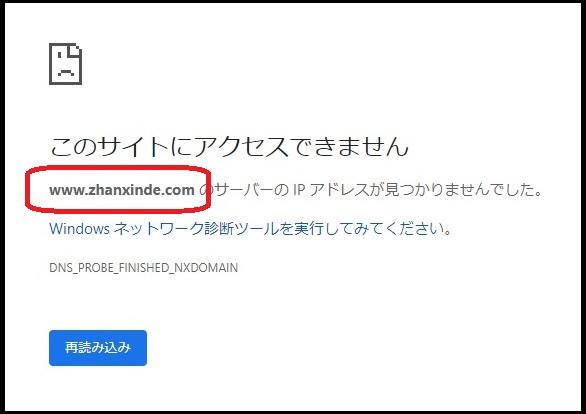 偽メールのサイト