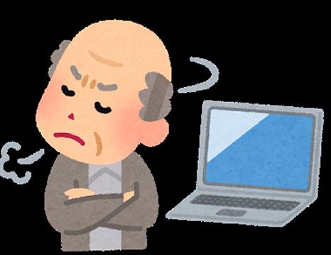 フィッシング詐欺対策と高齢者