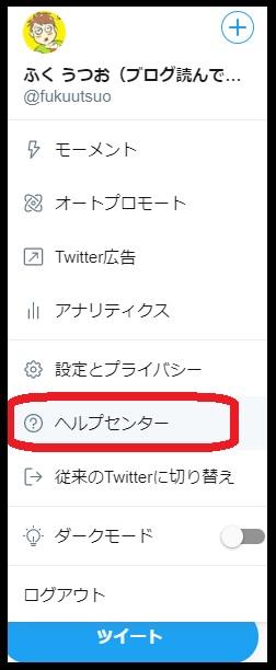 ツイッター Twitter メニュー