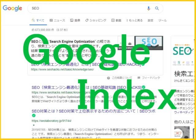 グーグルインデックス