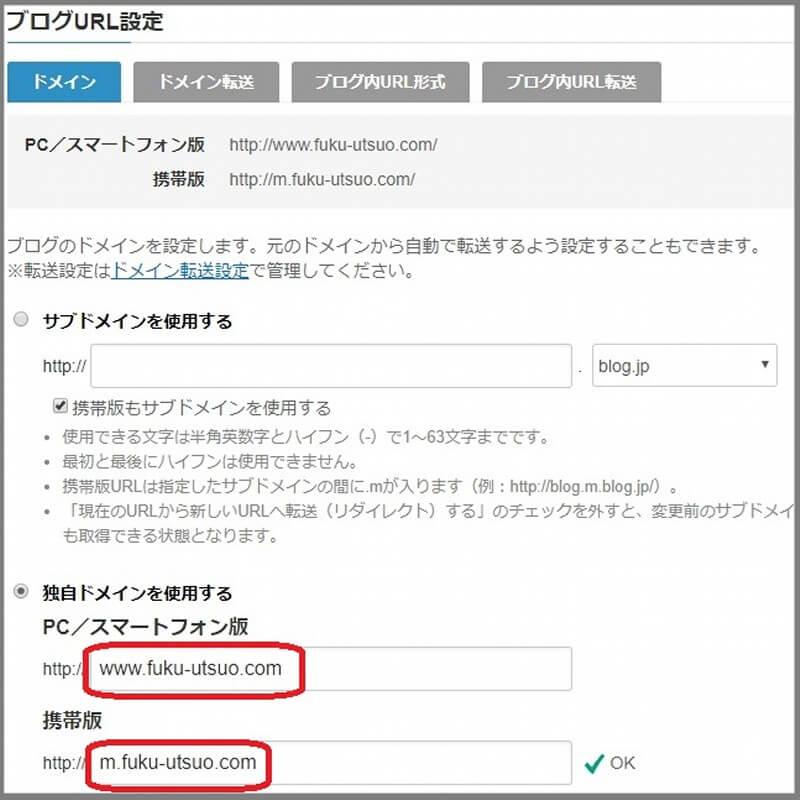 ライブドアブログURL設定