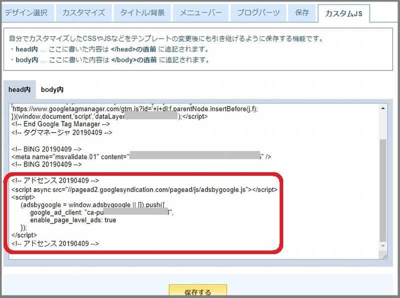 アドセンス審査コード