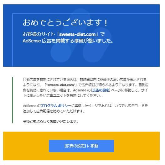 グーグルアドセンス審査合格