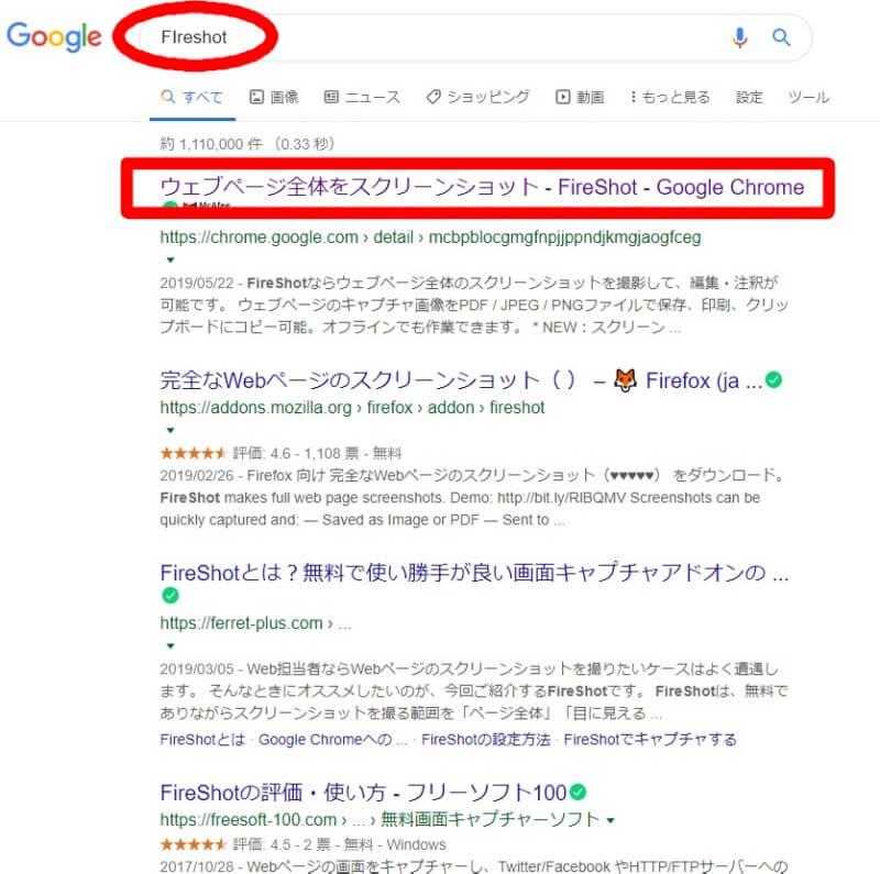 FireShot検索