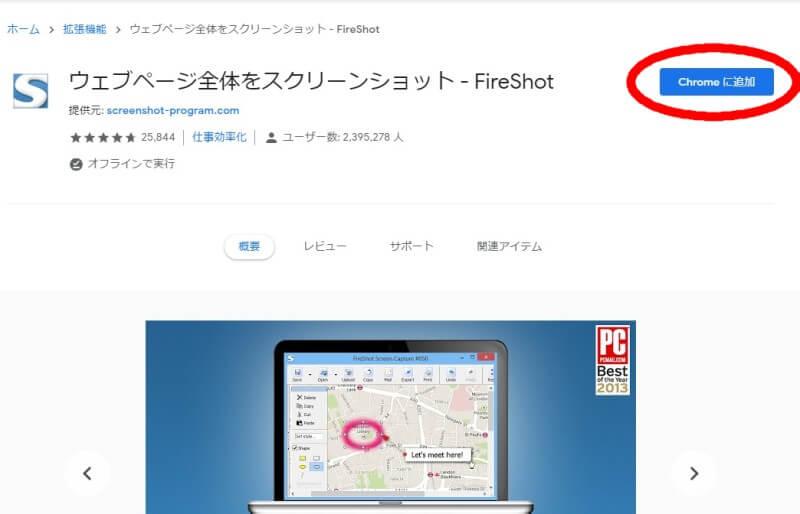 FireShotインストール