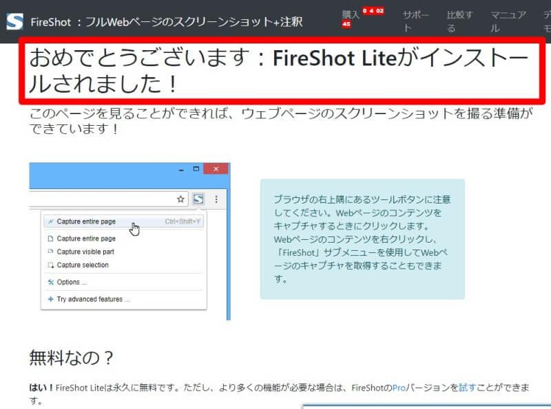 FireShotインストール完