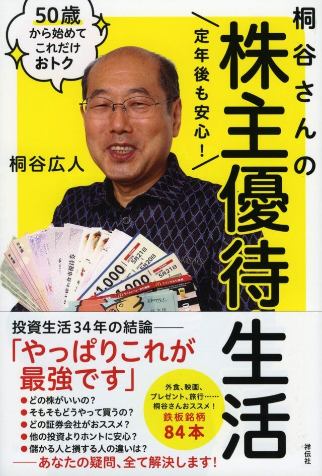 株主優待の桐谷さん