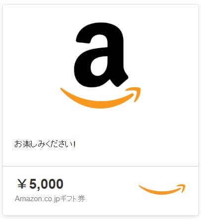 アマゾン・ギフト券