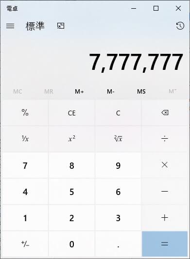 Windowsのガジェット電卓