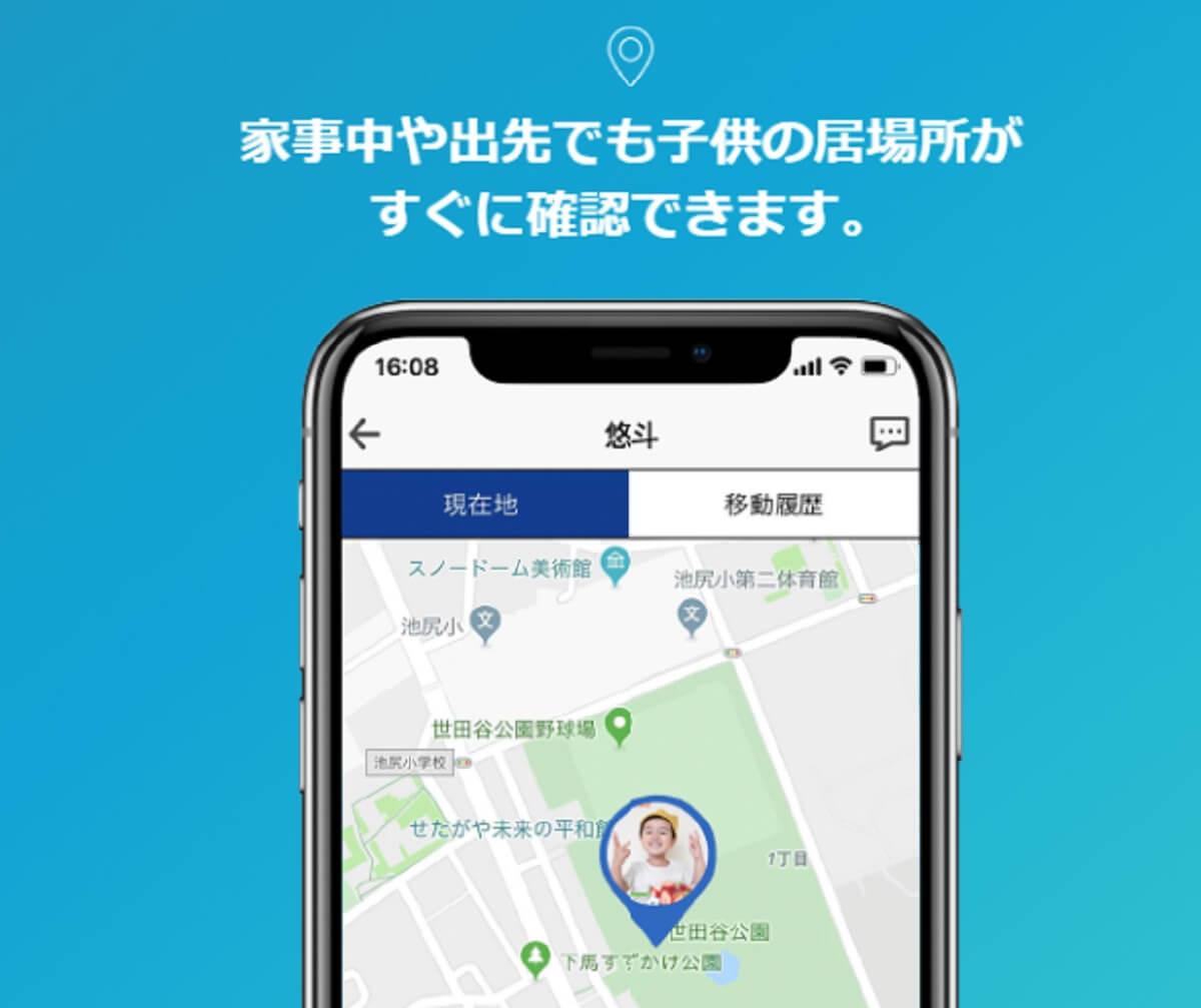 soranome(ソラノメ)GPSで子供を見守りスマホで安全対策