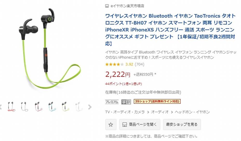 タオトロニクス TT-BH07 Bluetoothイヤホン