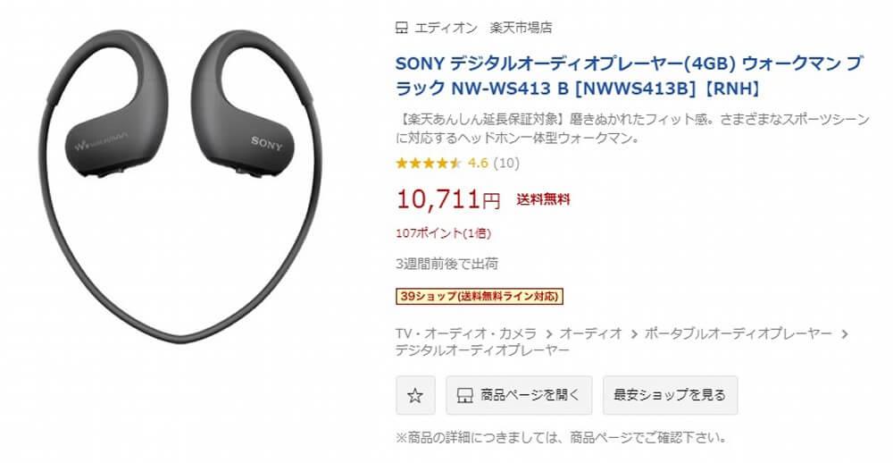ソニー ワイヤレスイヤホン NW-WS413