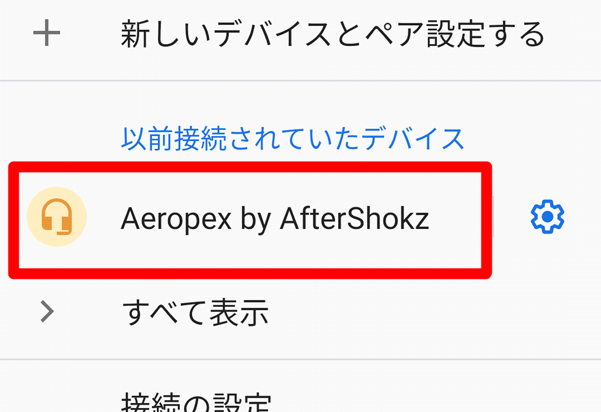 Aeropex by AfterShojzと接続