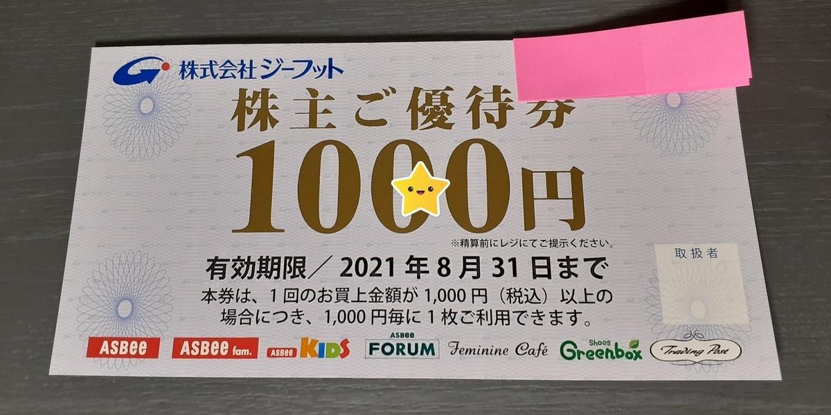 f:id:fuku1224214:20201222215534j:plain