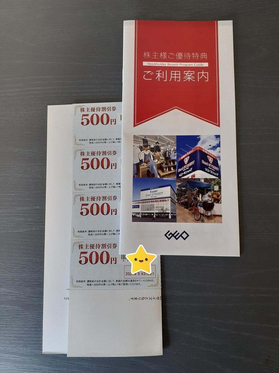 f:id:fuku1224214:20201224100443j:plain