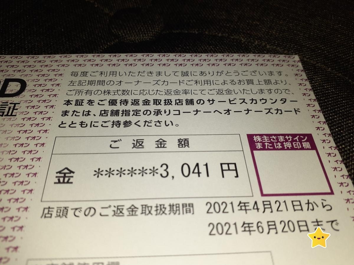 f:id:fuku1224214:20210419195806j:plain