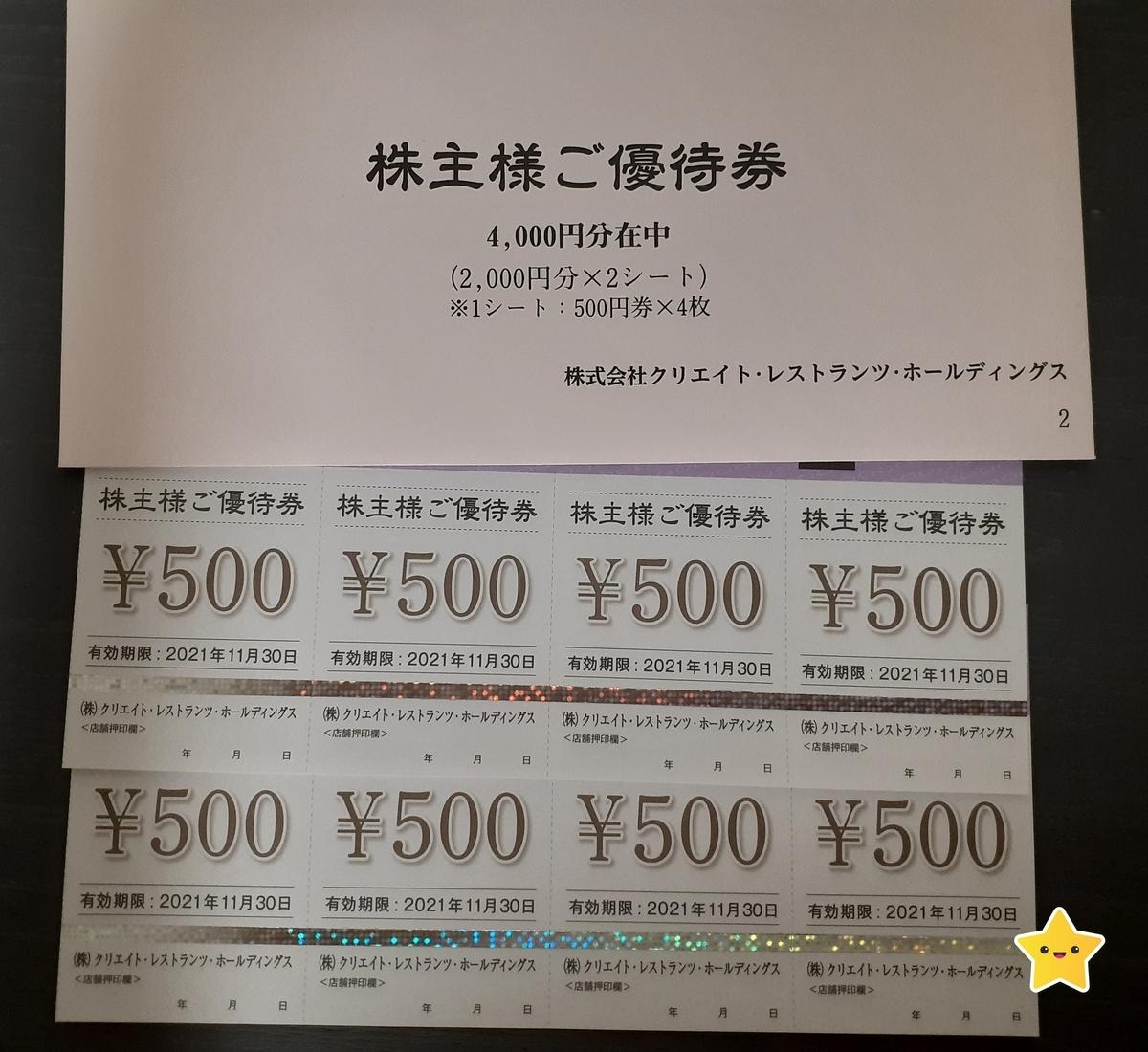 f:id:fuku1224214:20210516202445j:plain