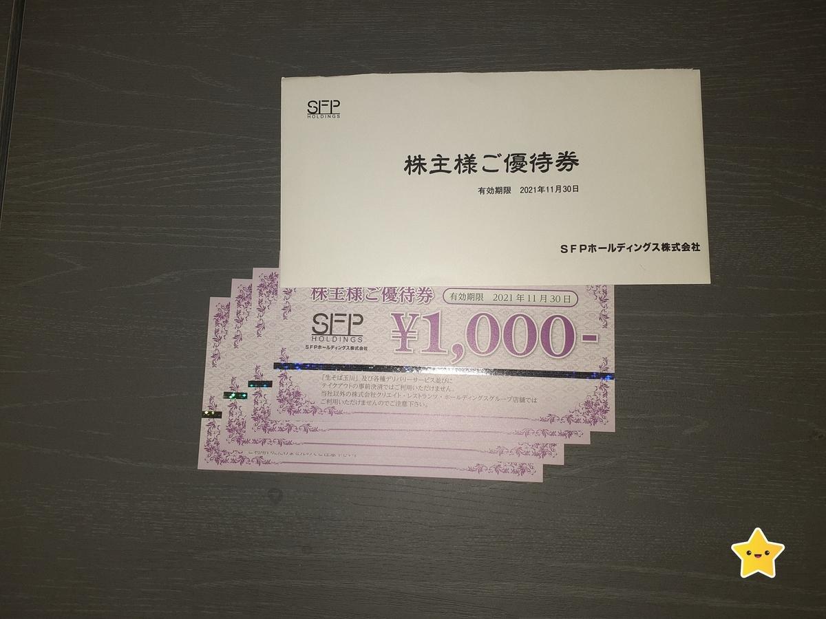 f:id:fuku1224214:20210611231020j:plain