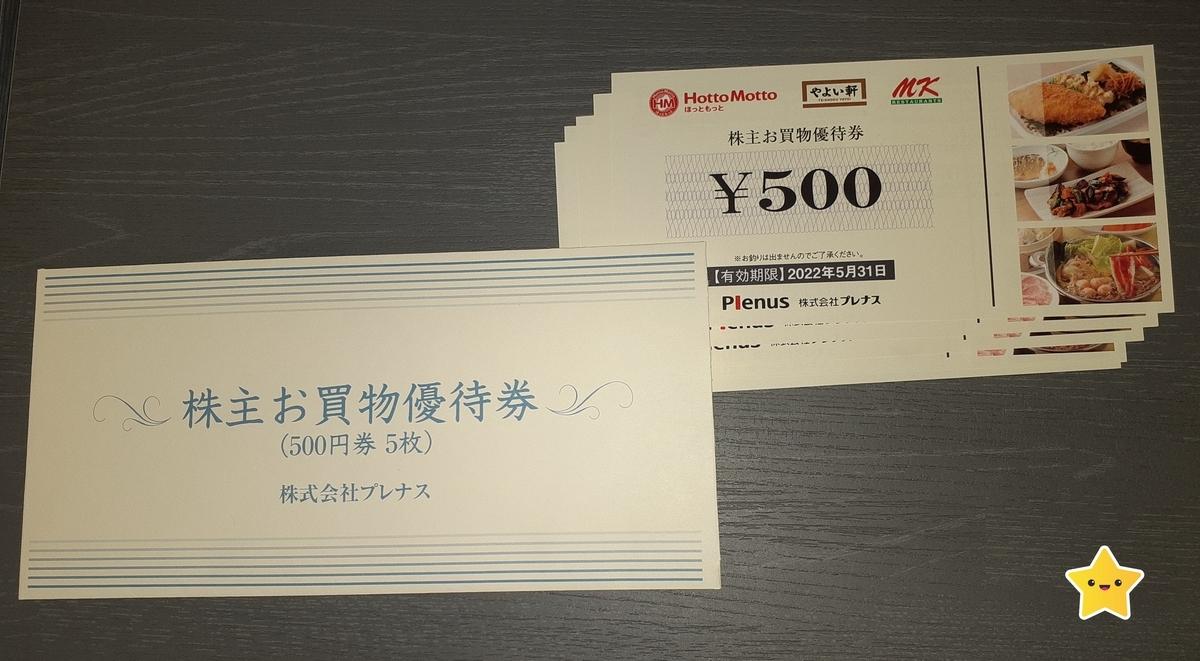 f:id:fuku1224214:20210611231025j:plain