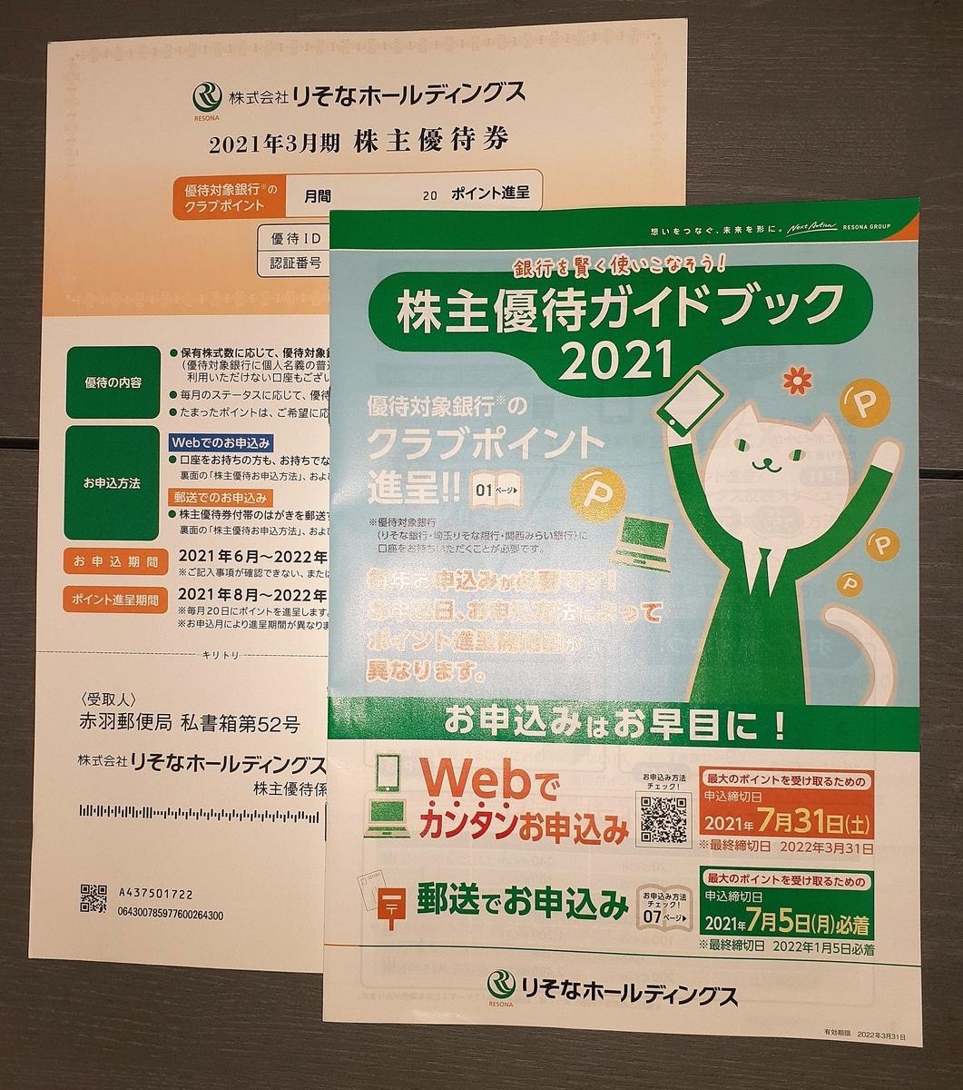 f:id:fuku1224214:20210620104824j:plain