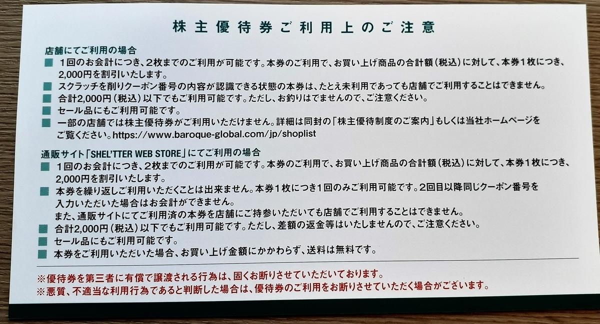 f:id:fuku1224214:20210623213241j:plain