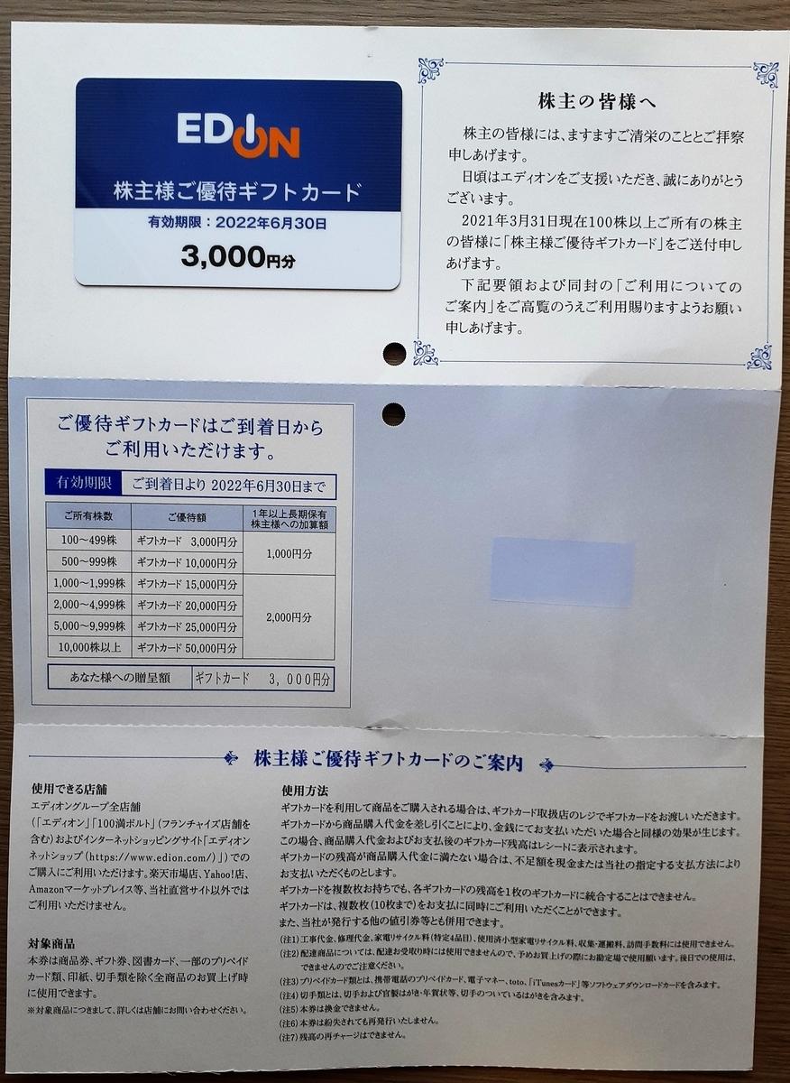 f:id:fuku1224214:20210623213254j:plain