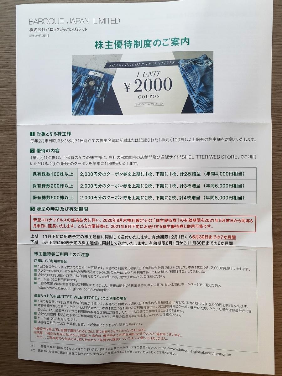 f:id:fuku1224214:20210623213354j:plain