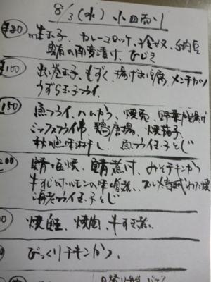 f:id:fuku240:20110802192721j:image