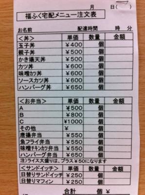 f:id:fuku240:20110829192640j:image