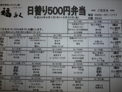 f:id:fuku240:20110829192744j:image