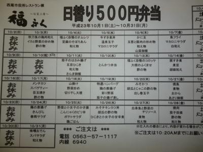 f:id:fuku240:20110929204125j:image:w640