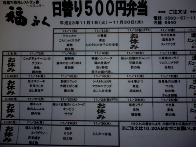 f:id:fuku240:20111028193334j:image