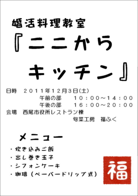 f:id:fuku240:20111129190943j:image