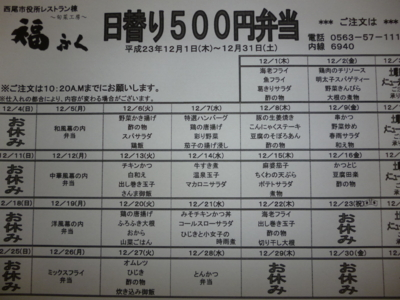 f:id:fuku240:20111130160547j:image