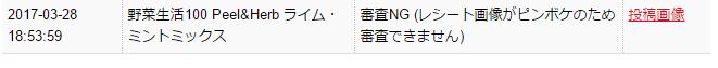f:id:fuku39:20170329220645p:plain
