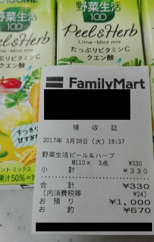 f:id:fuku39:20170329222617p:plain