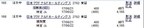 f:id:fuku39:20170621210551j:plain