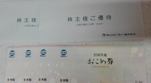 f:id:fuku39:20170627200053j:plain