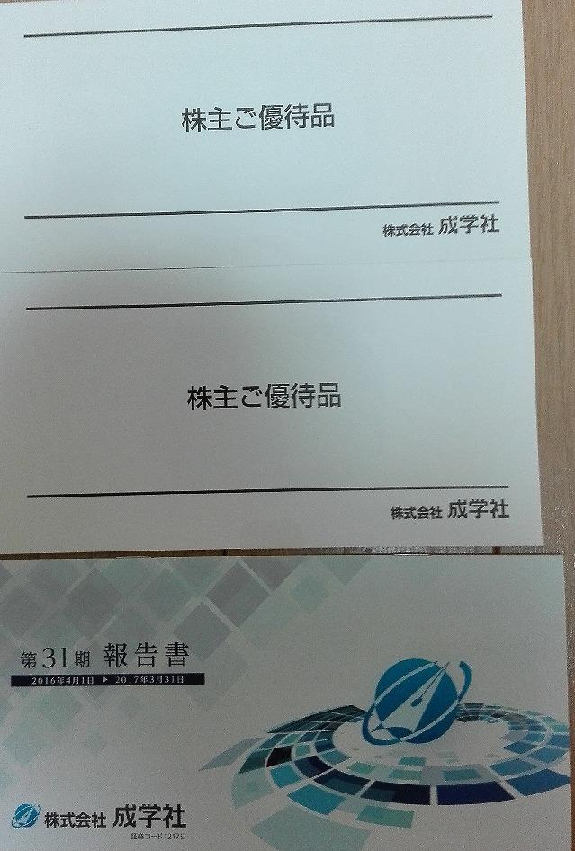 f:id:fuku39:20170721225849j:plain