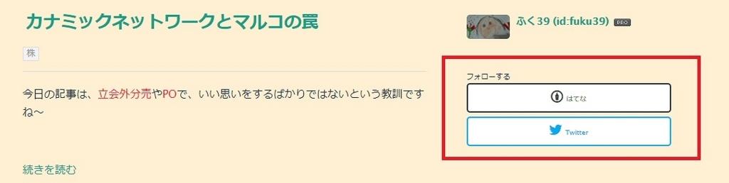 f:id:fuku39:20170819213552j:plain