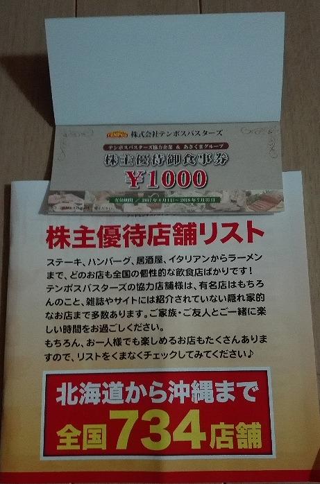 f:id:fuku39:20170821210850j:plain