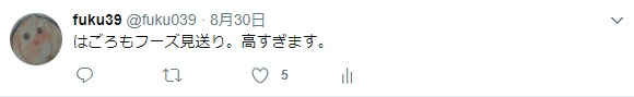 f:id:fuku39:20170912205900j:plain