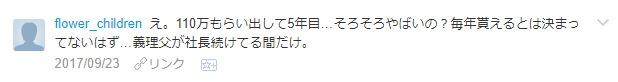 f:id:fuku39:20170924002509j:plain
